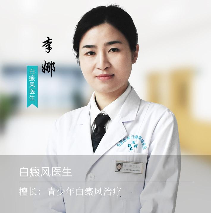 合肥华夏白癜风医院李娜